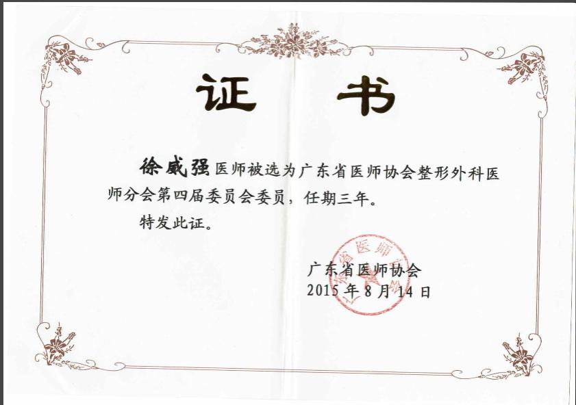 徐威强医生