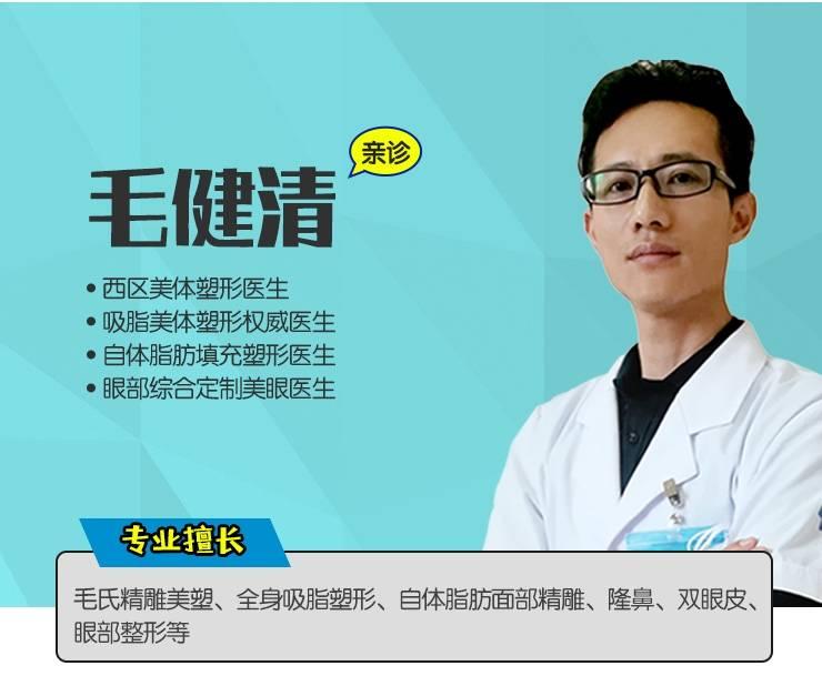 毛健清医生