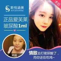 北京爱芙莱玻尿酸 1ML 中分子 10年以上整形专家亲诊 立体五官 定制年轻美颜