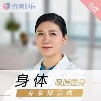 博士后女医郑宗梅  安全塑造精致迷人曲线