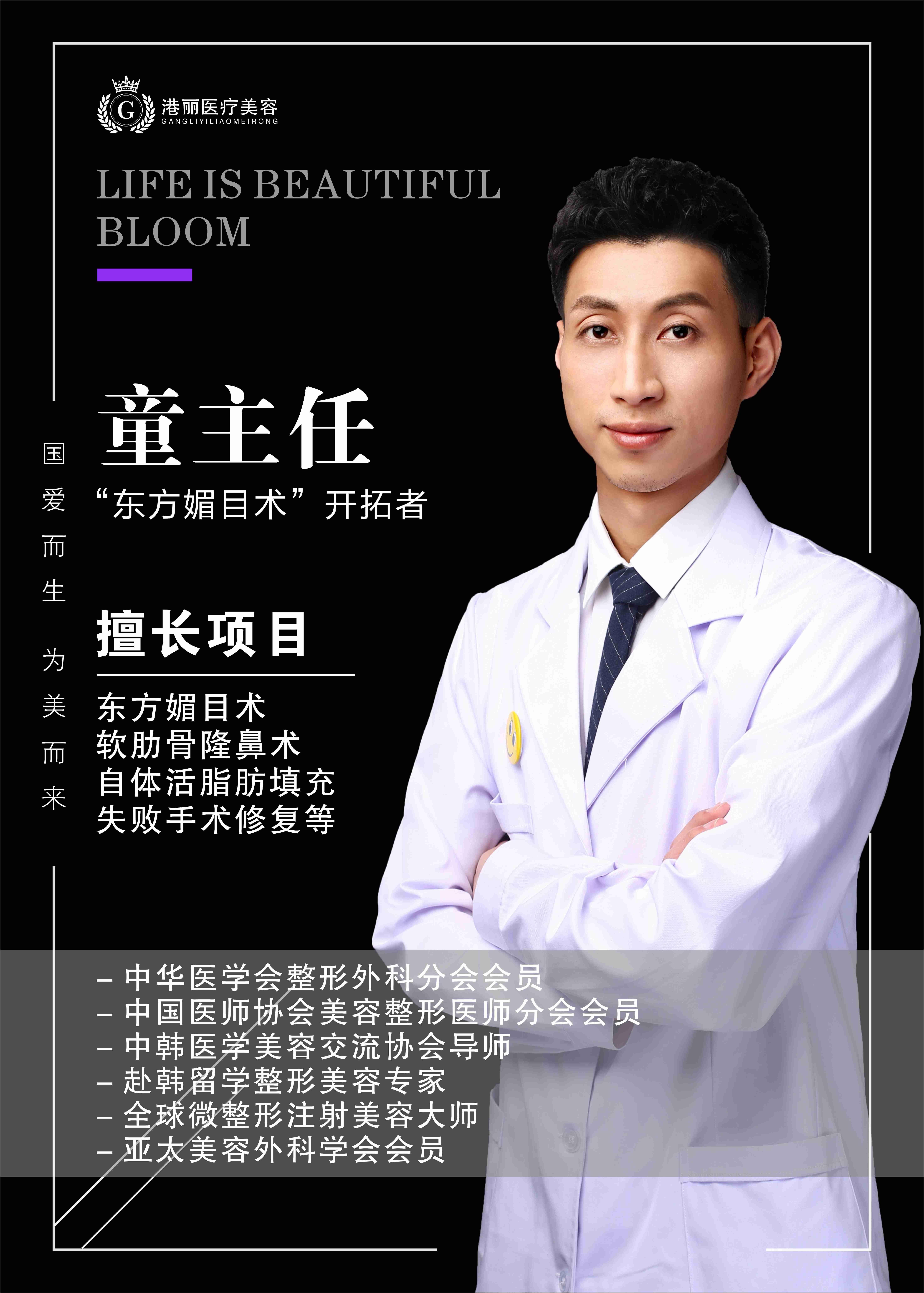 童佳奇医生