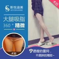水动力吸脂瘦大腿 北京大腿吸脂 瘦大腿 口碑专家亲诊 减轻血肿 愈后痕迹隐藏 皮肤平整