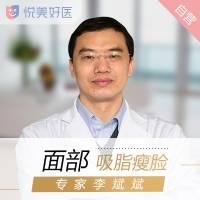 公立名医李斌斌 甩掉肥肉线条更美