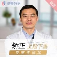 公立名医李斌斌 矫正睁眼无力 眼皮不再挡眼