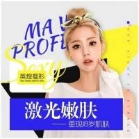 北京英煌医疗美容 OPT光子嫩肤