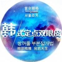 上海韩式定点切开双眼皮  不开刀双眼皮  清新自然  即做即走