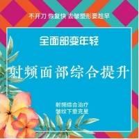 北京射频面颈部综合提升 全面部变年轻  皱纹下垂克星