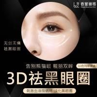 祛黑眼圈 激光去黑眼圈 限时3DEEP相控射频祛黑眼圈/眼袋 告别熊猫眼