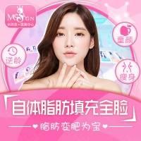 南京自体脂肪填充2次 拒绝凹陷 青春常驻 福气满满 每月征集免费模特