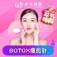 botox双侧瘦脸