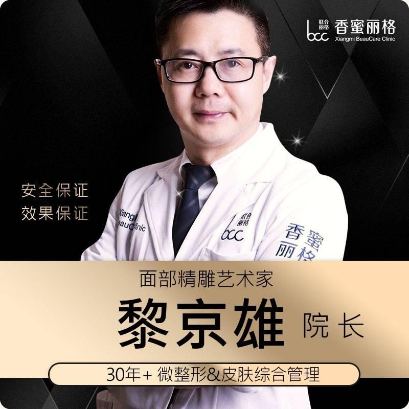 黎京雄医生