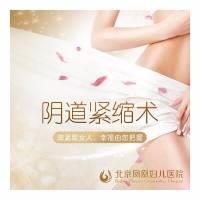 北京手术缩阴 术后阴道壁紧致饱满有弹性 滋润度提高  保护个人隐私 再现如初紧致