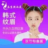 南京熙而美 韩式半永久妆    纹眉和美瞳线   低价来袭 不做手残星人