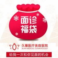 术前面诊 上海久雅面诊福袋--吸脂抗衰眼部鼻部胸部面诊