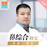 专家门智和隆鼻失败修复 鼻综合修复 可修复任何鼻型 轻松拥有美鼻