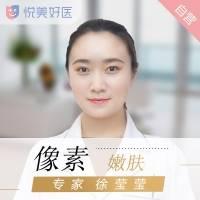 皮肤专家徐莹莹 祛痘坑/痘印/收缩毛孔/嫩肤 进口仪器