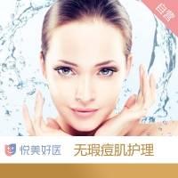 无瑕痘肌护理 改善皮肤肤质