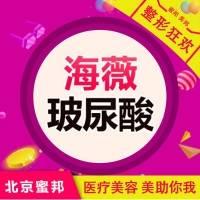 海薇玻尿酸 北京海薇玻尿酸 玻尿酸隆鼻下巴卧蚕轻松成网红   博士注射玻尿酸