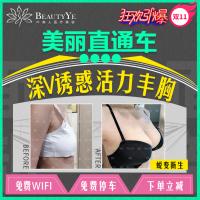 自体脂肪丰胸 北京自体脂肪隆胸 软黄金微雕美胸 塑造动感胸形 活细胞脂肪丰胸 写日记返现