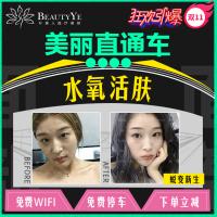 北京水氧活肤给肌肤水份  祛除皮肤哑黄 美白嫩肤 让肌肤更加嫩