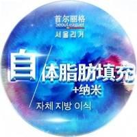 上海自体脂肪面部填充  @金柱主任 月销200+全脸打造心形脸+纳米
