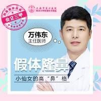韩式生科假体隆鼻