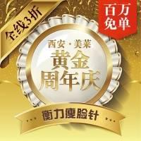 """衡力瘦脸针100单位 限购1支 美莱黄金周年庆 继续嗨 不""""欺""""而遇 足量"""