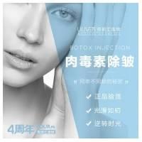 北京保妥适除皱针 单部位 给你细致好肌肤 除皱提升 青春常在