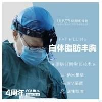 胸部整形 北京自体脂肪隆胸 瘦身塑形丰胸一举两得 个性化塑美胸