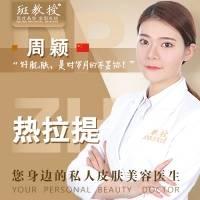 南京面部紧致提升 原装进口热拉提 分层抗衰 抗衰新趋势 让你比同龄人更显年轻