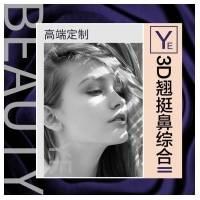 北京康宁硅胶假体隆鼻 假体隆鼻+耳软骨垫鼻尖 打造立体美鼻 尽显曲线之美