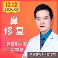 鼻综合修复