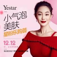 水氧嫩肤 双12秒杀产品  韩国小气泡艺星推荐 改善毛孔深层清洁