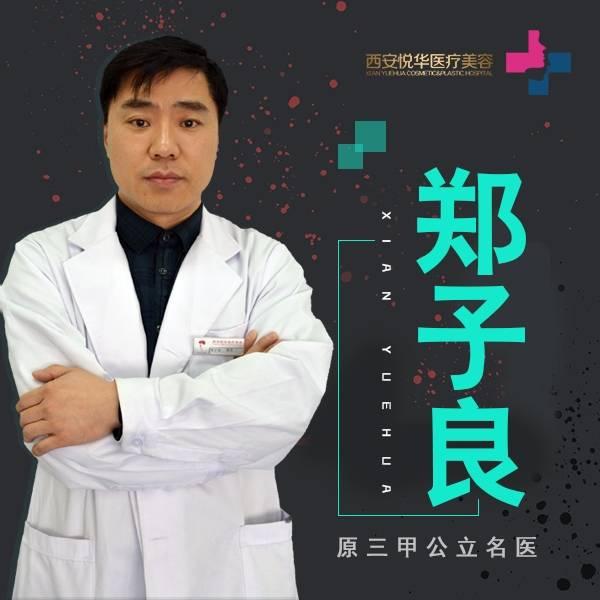 郑子良医生