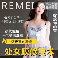 女性私密 广州处女膜修复 0首付 修复同时 更注重美观 让爱不留遗憾