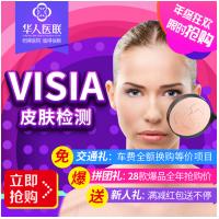 检测类 皮肤检测 面诊皮肤检测福利包超值抢购 提前预约还可获得新客上门礼