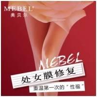 """处女膜修复 十五周年庆  上海处女膜修复 私密整形  要""""紧""""的难言之隐如何唤活青春"""