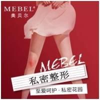 阴道紧缩 双11@十五周年庆  上海女性私密 阴道紧缩 欧洲之星  私密青春逆龄术