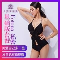 女性私密 上海伊莱美 fotont阴唇色素淡化1次+外阴逆龄修复2次+花蒂香腺喷雾1瓶