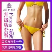 女性私密 上海伊莱美 fotona阴道口紧缩 激光紧缩阴道 恢复初夜般紧致