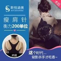 衡力瘦肩针 北京衡力瘦肩针 200单位 10年以上整形从业专家亲诊 安全高效