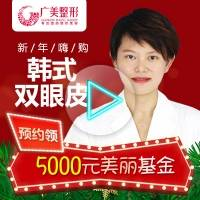 眼整形 新年嗨购 | 自然无痕 切开双眼皮@余花 案例特价招募500元