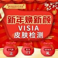 皮肤检测 广州VISIA皮肤检测❤周年盛典私信领最高800红包❤公立医生团队❤明星筑梦殿堂