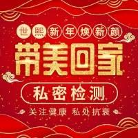 女性私密 北京女性私密检测 私密独立空间 精准检测一小步 健康性福一大步 女人的私密中心