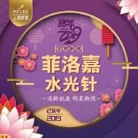 上海美莱菲洛嘉水光针 法国进口抗衰贵族 中胚层复合水光 美白补水抗衰祛皱