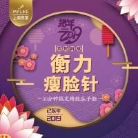 衡力瘦脸针100单位 上海美莱肉毒素 专家足量注射  咬肌克星 一针瘦出瓜子脸