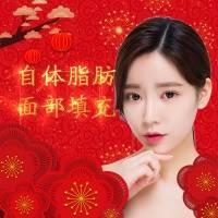 上海自体脂肪全脸部填充 打造精致面部童颜 塑造女神 特惠