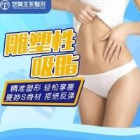 大腿吸脂/腰腹/屁股 单部位瘦身减肥塑形 不是简单的吸脂 腰腹吸脂 从胖到美
