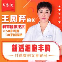 新活细胞丰胸 明星整形顾问王凤芹 美学标准设计打造黄金美胸