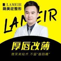 唇整形 深圳厚唇改薄 蒳美迩(LaMeir)改善不美观唇形  打造性感双唇